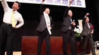 埼玉県議会議員立候補者はたけやま稔決起集会上尾2015.3.27