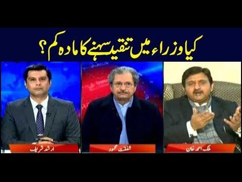 Power Play   Arshad Sharif     ARYNews   9 January 2019