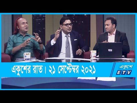 Ekusher Raat || একুশের রাত || ই-কমার্সের ভজঘট: দায় কার?  || 21 September 2021 ||  ETV Talk Show