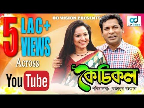 Kechikol   Mosharraf Karim   Nadia Ahmed   Mahbuba Rezanur   Bangla New Natok 2018   CD Vision