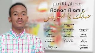 عدنان الامير - حبابك يا العريس || New 2019 || اغاني سودانية 2019 تحميل MP3