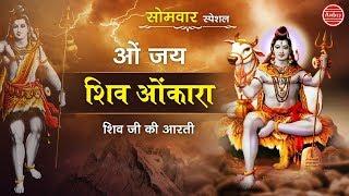 Morning Best Aarti ~ ॐ जय शिव ओमकारा ~ Om Jai Shiv Omkara ~ भक्ति गीत 2019 ~ Ambey Bhakti