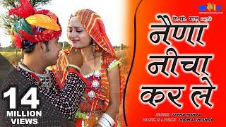 Naina Neecha Kar Le   Superhit Khatu Shyam Bhajan   Krishna Devotional Songs   Seema Mishra