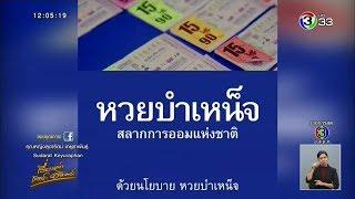 เพื่อไทยเปิดนโยบายหวยบำเหน็จ - อนาคตใหม่ชวนจับปากกาฆ่าเผด็จการ - สุเทพชวนพกนกหวีดฟังปราศรัย