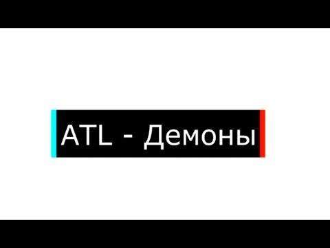 ATL - Демоны (Explicit)
