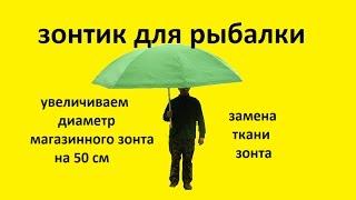 Своими руками зонт для рыбалки
