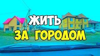 Калининград, ИЖД, Холмогоровка, строительство дома, цены, купить дом, участок, стоимость, переезд.