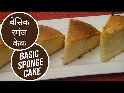 Video Basic Sponge Cake