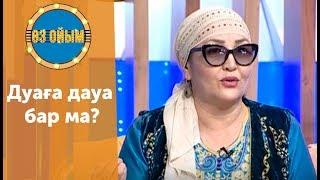 Дуаға дауа бар ма? — 3 маусым 17 шығарылым (3 сезон 17 выпуск) ток-шоу «Өз ойым»