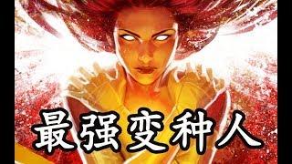 漫威最强英雄:Omega级变种人9位介绍!