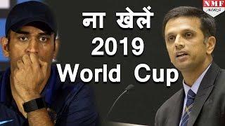 जानिए क्यों Rahul Dravid ने M S Dhoni को दी World Cup 2019 ना खेलने की सलाह