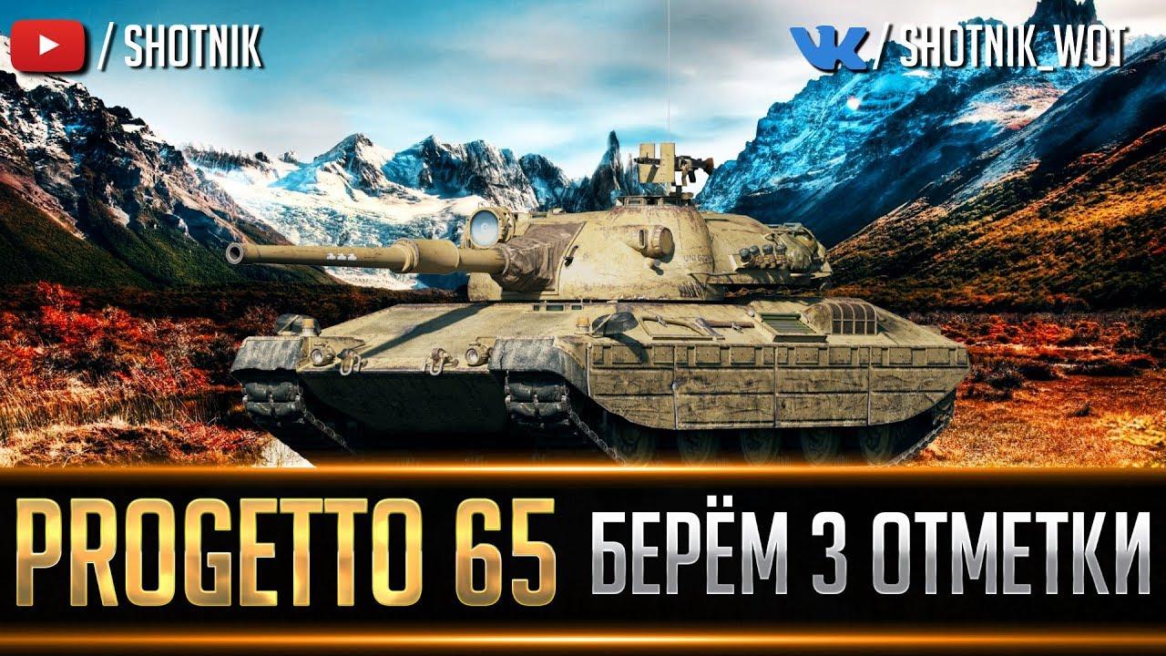 Progetto 65 - БЕРЕМ 3 ОТМЕТКИ