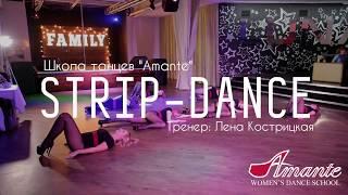 Feeling good - Adam Lambert | начинающая группа Strip-dance