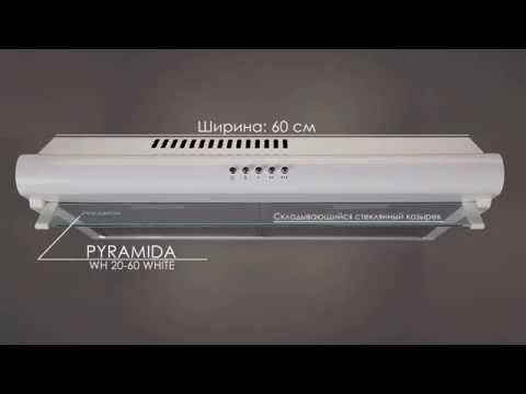 Обзор вытяжки Pyramida WH 20-60 White
