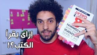 ازاى بقرأ كتب؟ - كريم اسماعيل