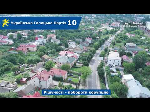 Над Левом: вул. Зелена 301 - 383