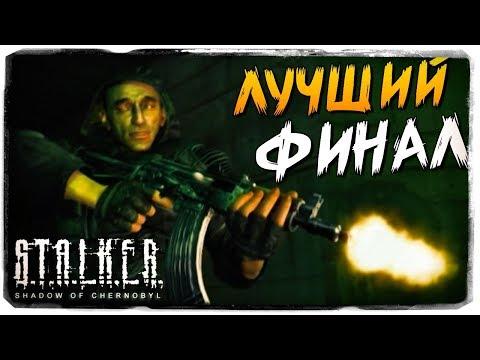 ИСТИННАЯ КОНЦОВКА ИГРЫ ● S.T.A.L.K.E.R.: Тень Чернобыля #9
