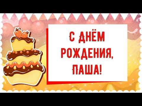 С Днем рождения, Паша! Красивое видео поздравление Паше, музыкальная открытка, плейкаст