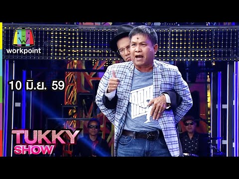 Tukky Show ตุ๊กกี้โชว์ (รายการเก่า)  | พี สะเดิด | ตลกเพื่อนซี้ เด๋อ ดู๋ | 10 มิ.ย.59