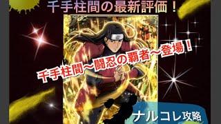 【ナルコレ】千手柱間 闘忍の覇者 最新評価! ナルコレ なるこれ