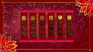 【香港稅務學會】2021農曆新年賀年短片l TIHK 2021 CNY Celebration Video