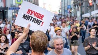 """Протестная акция в Москве 10 августа в сущности разбилась на две части: это был согласованный митинг на проспекте Сахарова, на котором, по данным """"Белого счетчика"""", побывало почти 60 тысяч человек, и протестная прогулка в районе здания администрации президента на Старой площади.  Митинг вышел рекордным за несколько лет по числу участников, на нем удалось без эксцессов выступить музыкантам - рэперу Фэйсу, группам IC3PEAK и Кровосток. Задержанных почти не было, если не считать Бориса Золотаревского, главу штаба Ивана Жданова - именно Золотаревский призвал собравшихся отправиться """"погулять"""" к АП.  Как и в прошлую субботу, полиция и ОМОН перекрывали протестующим дорогу, делили их на небольшие группы и невыборочно задерживали, в общей сложности в Москве было задержано, по данным ОВД-инфо, не менее 150 человек (по некоторомым данным - около 250 человек), а в других городах - Петербурге, Ростове и Брянске, где также проходили протестные акции - еще около 100 человек.  Прошли обыски в резервной студии Навальный.Live и центре сбора подписей Любови Соболь. Саму Соболь вновь задержали, ее обвиняют в административном правонарушении по статье 20.2 и доставили в отделение полиции города Троицка.  #РадиоСвобода #Допускай! #задержания"""