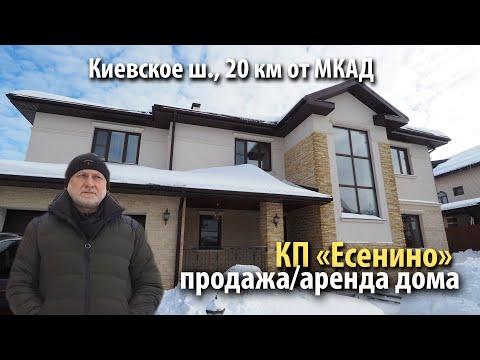 Продается коттедж в КП Есенино