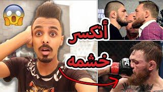 الملاكم المسلم حبيب يجلد كونر !! (القصة كاملة)😲 |اكبر مهايطي