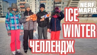 Ice Winter Челлендж Нёрф || Ice Winter Chaleenge Nerf