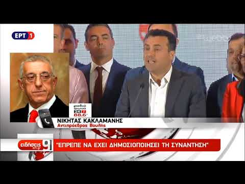 Στο «κόκκινο» οι πολιτικές κόντρες στον απόηχο του δημοψηφίσματος στην ΠΓΔΜ | ΕΡΤ