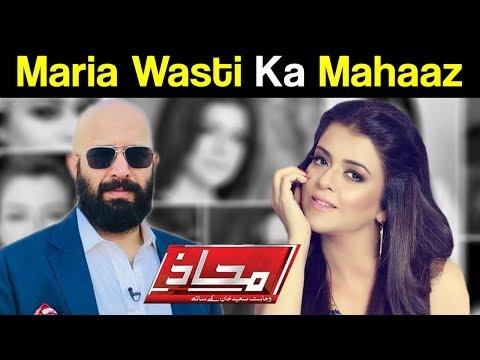 Maria Wasti Ka Mahaaz | Mahaaz with Wajahat Saeed Khan | 23 August 2018 | Dunya News