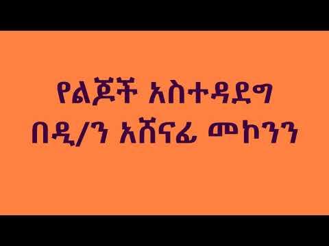 የልጆች አስተዳደግ ዲ/ን አሸናፊ መኮንን Yelijoch Astedadeg Deacon Ashenafi Mekonnen