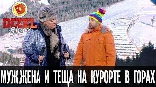 Муж, жена и теща на горнолыжном курорте — Дизель Шоу — выпуск 23, 30.12.16