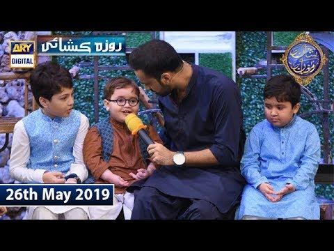 Shan e Iftar – Roza Kushai - (Kids Segment) - 26th May 2019