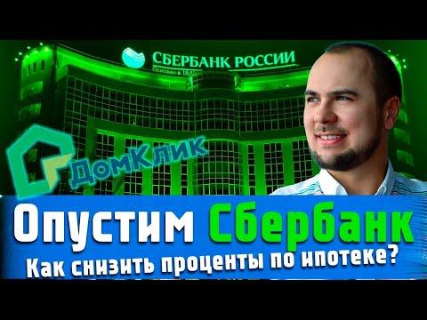 Как покупателю снизить процент по ипотеке Сбербанк и сэкономить 100 000р. / Объекты на ДомКлик 2020.