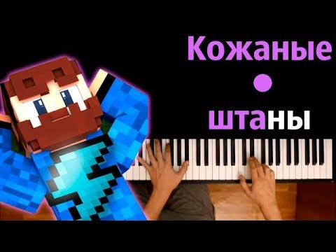 FixPlay - Кожаные штаны ● караоке | PIANO_KARAOKE ● ᴴᴰ + НОТЫ & MIDI