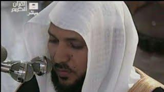 Surah Al Baqara Full By Maher Al Muaiqly