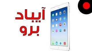 كل شيء عن آيباد برو iPad Pro - dooclip.me