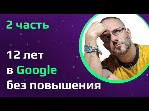 Программист в США о работе в Google 12 лет без повышения. Разработчик в Google