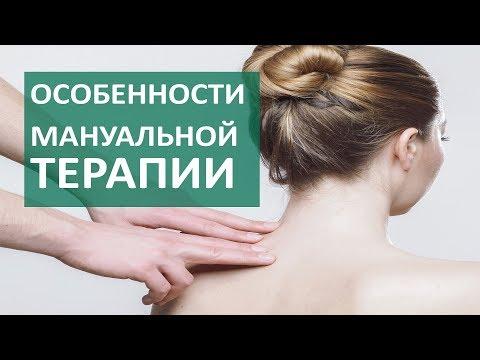 Мануальный терапевт Москва. 🙌 Лечение миофасциальных болей у мануального терапевта в Москве. ЦЭЛТ.