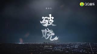Kris Wu 吴亦凡 - 破晓 ( Dawn) MV