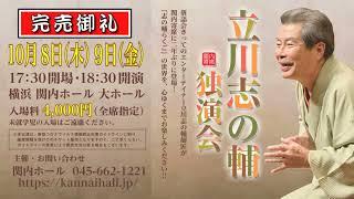 2020年10月8日・9日 立川志の輔独演会 CM