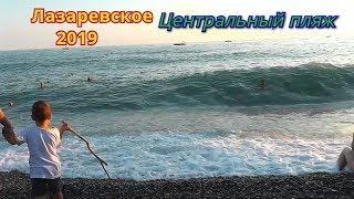 ЛАЗАРЕВСКОЕ 2019 дорога центральный пляж Шаурма шоу