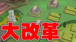 村づくりゲームドズル村の大改革!3本の矢で街を明るくします!!Godus#16