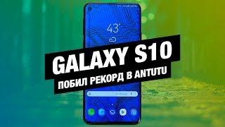 Samsung GALAXY S10 побил рекорд в AnTuTu и 16-камерный LG
