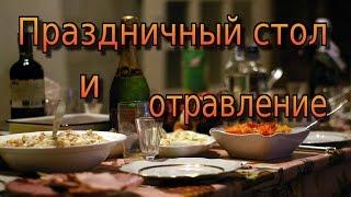 ПРАЗДНИЧНЫЙ СТОЛ И ОТРАВЛЕНИЕ / FESTIVE TABLE AND FOOD POISONING