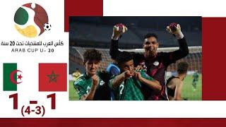 UAFA (U20) | Quart de finale : Algérie 1-1 Maroc (Algérie qualifiée aux pen. 5-4)