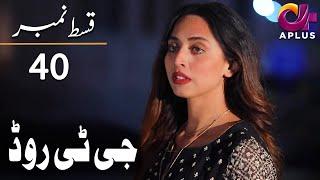 GT Road - Episode 40   Aplus Dramas   Inayat, Sonia Mishal, Kashif, Pakistani Drama   AP1
