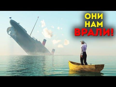 Ученые Наконец-то Раскрыли Правду о «Титанике» Фото 2
