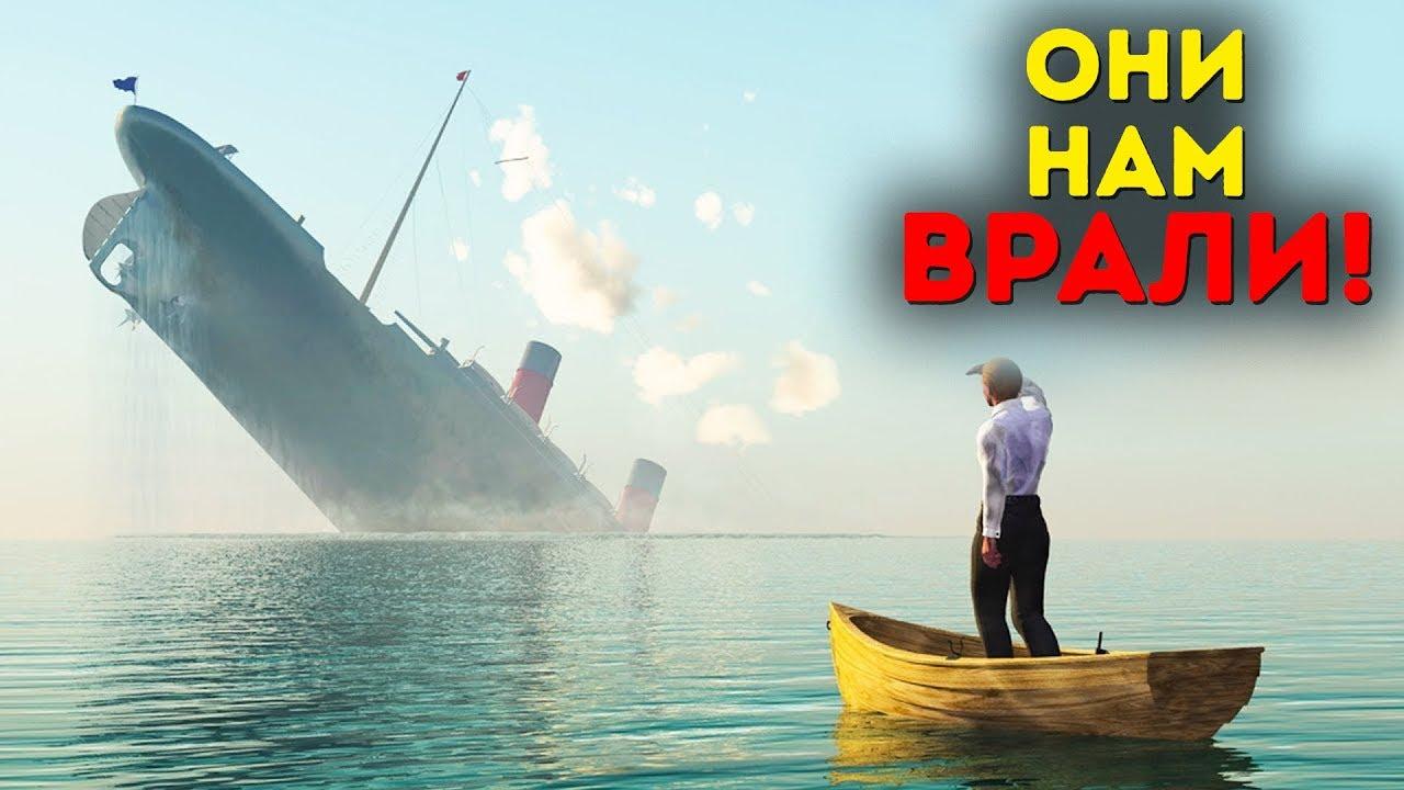 Ученые Наконец-то Раскрыли Правду о «Титанике» Фото 3